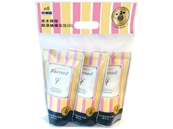 克潮靈~香水環保除濕桶(小蒼蘭&英國梨)補充包(3包入)【D060183】