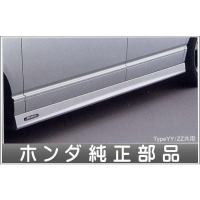 オデッセイ ロアスカート S、M、L用(サイド)(TypeYY/TypeZZ共用)左右セット  ホンダ純正部品 パーツ オプション