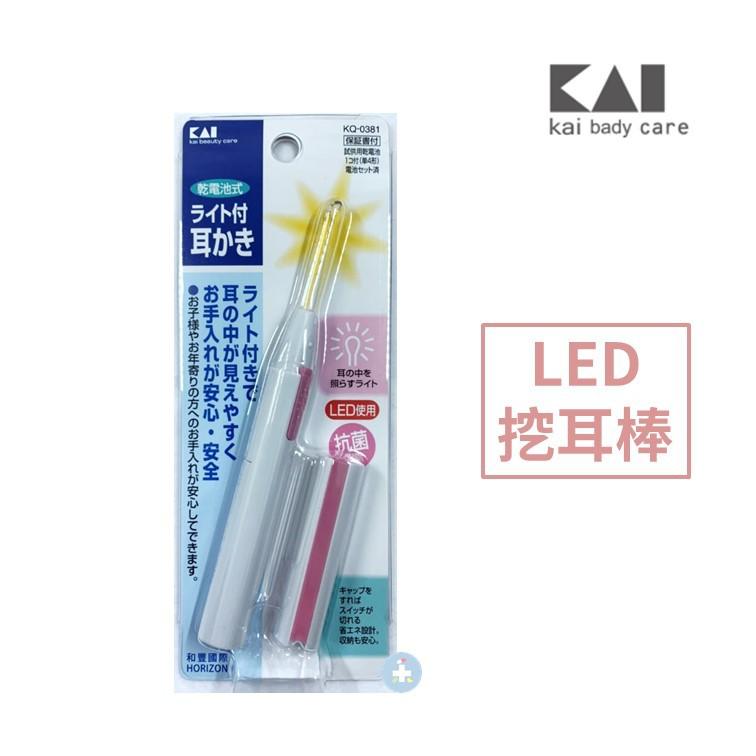日本 KAI 貝印 照明式 耳挖棒 LED 挖耳棒 kai baby care 禾坊藥局親子館