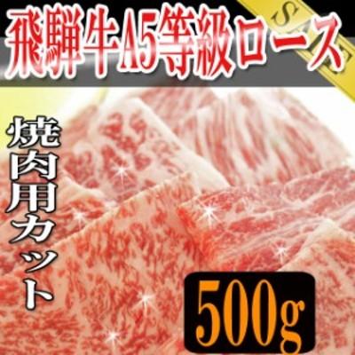 プレミアム認定のお店! 飛騨牛5等級ロース焼き肉用カット500g/冷凍便