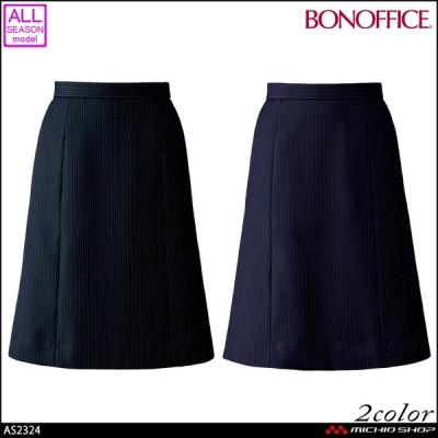 事務服 制服 BONOFFICE ボンオフィス Aラインスカート AS2324 2020年秋冬新作 A203シリーズ ボンマックス
