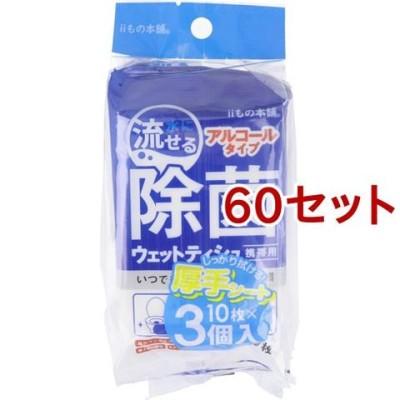 水に流せる 除菌ウエットティシュ 携帯用 アルコールタイプ (10枚*3個入*60セット)