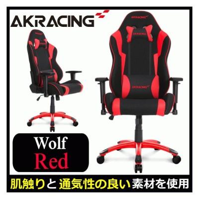 3年保証 AKRacing ゲーミングチェア 最大180°のリクライニング機能 耐荷重約150kg WOLF-RED レッド Wolfシリーズ ゲーム PC作業