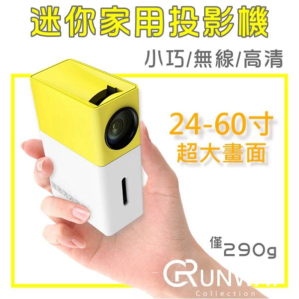 迷你 家用 投影機 微型投影機 迷你投影機 露營投影機 YG300 可攜式 支援AnyCast 電視棒 (送腳架)