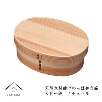 曲げわっぱ まげわっぱ 弁当箱 ナチュラル 木製 白木 ランチボックス ギフト プレゼント 新生活
