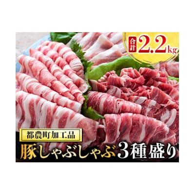 A418 豚しゃぶしゃぶ3種盛り合計2.2kg