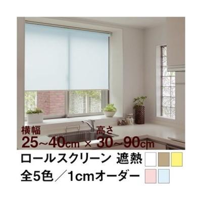 ロールスクリーン BASIC 遮熱(採光/ライトな遮光)  横幅25〜40cm × 高さ30〜90cm  オーダー メイド 立川機工製 無地