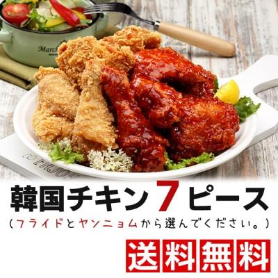 ★送料無料★自家製韓国チキン7ピース おいしいヤ韓国キンを家で食べられる!! 超簡単!本場の味!!