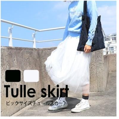 チュールスカート マキシスカート 大きいサイズ  ウエストゴムタイプ/プラスサイズ LL 3L 4L 5L 6L