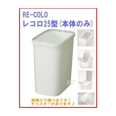 RE-COLO レコロ25型 本体 のみ36×24×高さ41cm別売のフタ・キャスターで用途色々:RCP