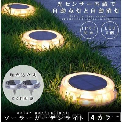 ソーラーライト埋め込み式ガーデンライト2点セット庭光センサー自動点灯防犯おしゃれ電球色暖色系自動点灯消灯屋外防水ライト