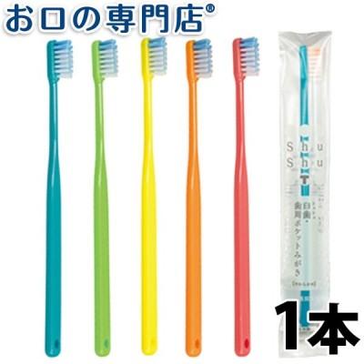 歯ブラシ FEED(フィード)Shu Shu(シュシュ)臼歯・歯周ポケットみがき×1本