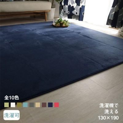 洗濯機で洗える フランネル ラグ カーペット 約130×190cm 滑り止め 洗濯 可能 ホルムアルデヒド 床暖房 対応