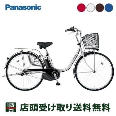 店頭受取限定 パナソニック 電動自転車 アシスト自転車 2020 限定特価 ビビSX26 Panasonic 8.0Ah 3段変速 ウーバーイーツ UberEats向け