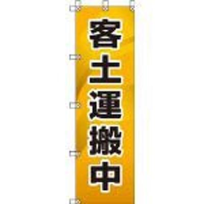 ユニット 桃太郎旗客土運搬中 290 x 213 x 16 mm 372-86