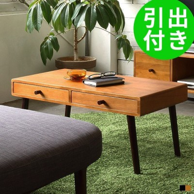 センターテーブル リビングテーブル おしゃれ 北欧 収納 引き出し 木製 ローテーブル テーブル