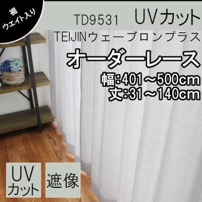 安い オーダーレース UVカット 採光 遮像 外から見えにくい 無地 幅:401〜500cm 丈:31〜140cm 1cm刻み ウェーブロンプラス TD9531