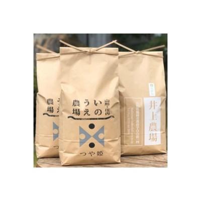 鶴岡市 ふるさと納税 【令和2年産】井上農場のつや姫10kg(5kg×2袋) 雪若丸5kg×1袋