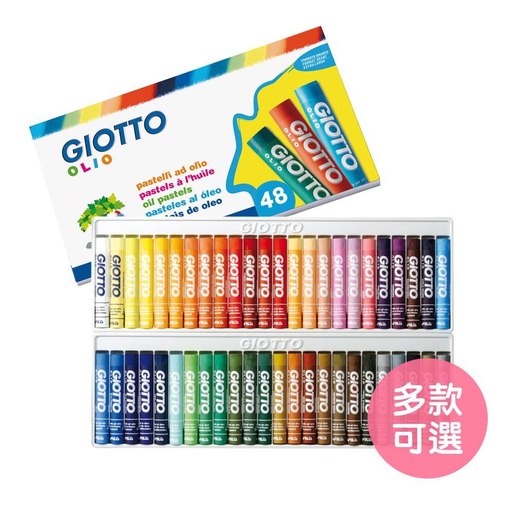 【義大利 GIOTTO】兒童粉蠟筆(12色/24色/48色) 畫筆 繪畫工具(LAVIDA官方直營)