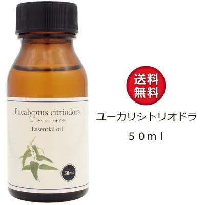 天然100% ユーカリ シトリオドラ オイル 50ml 精油 エッセンシャルオイル アロマオイル