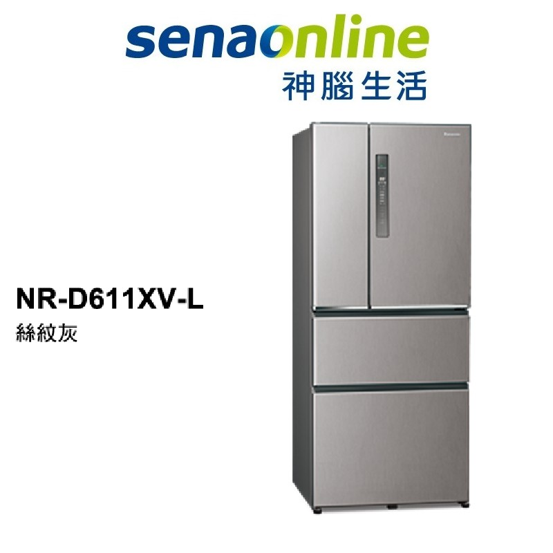 Panasonic 國際 NR-D611XV 610公升 四門鋼板自動製冰冰箱 至8/17止贈 不沾深炒鍋