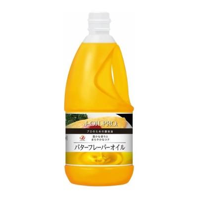 J-OILPRO プロのための調味油 バターフレーバーオイル 1350g オイル 調味オイル 調味料 洋風 業務用