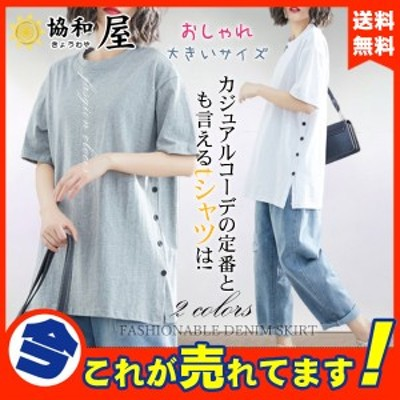 送料無料 Tシャツ レディース トップス 半袖Tシャツ 大きいサイズ 春夏新作 着痩せ 五分袖 ゆったり おしゃれファッション