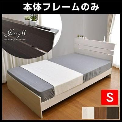 ベッド シングルベッド 宮棚付き コンセント付き ジェリー2/ホワイトウォッシュ/(フレームのみ)-ART
