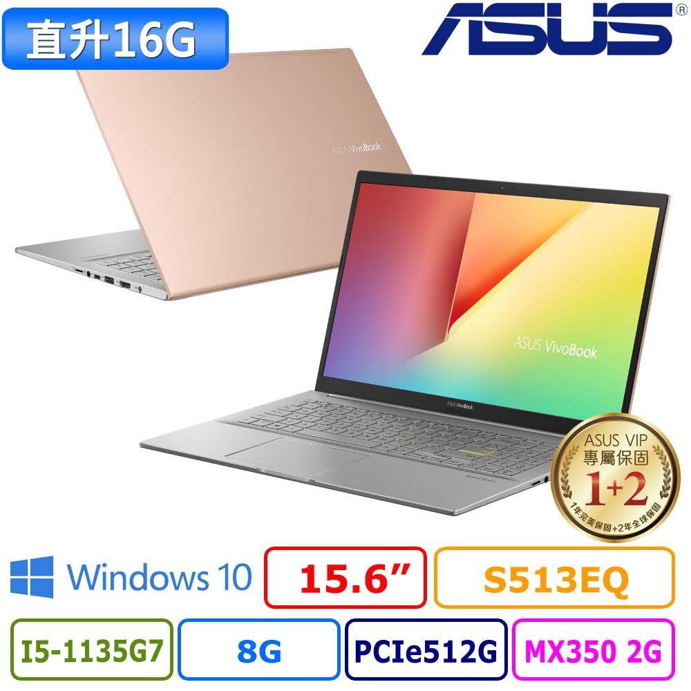 ASUS VivoBook S15 S513EQ-0042D1135G7 15吋輕薄筆電 (I5-1135G7/8G+8G/PCIe512G/MX350 2G/魔幻金)