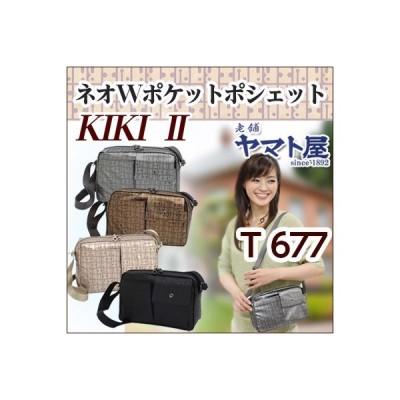 ヤマト屋 バッグ キキ2 ネオWポケットポシェット T677 レディース ショルダーバッグ かばん 軽量 撥水 日本製
