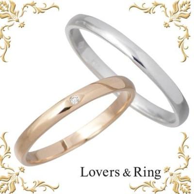 ラバーズリング Lovers & Ring K10 ゴールド ペア リング ダイヤモンド 指輪