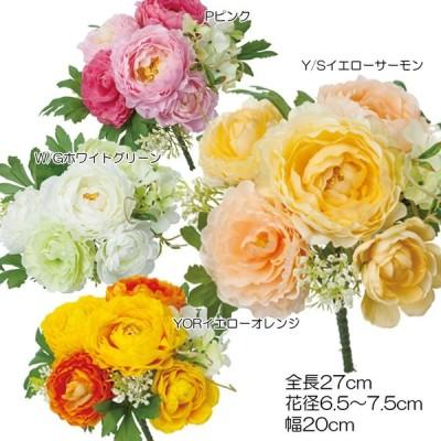 造花 アートフラワー ラナンミックスブッシュ(MDY86)