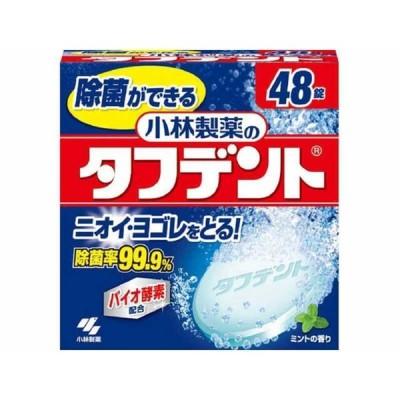 小林製薬 タフデント 48錠「医薬部外品」 タフデント