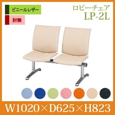待合室ソファー背付 2人掛 LP-2L ビニールレザー W1020×D625xH823 SH400mm ロビーチェアー 廊下 店舗 業務用 長椅子