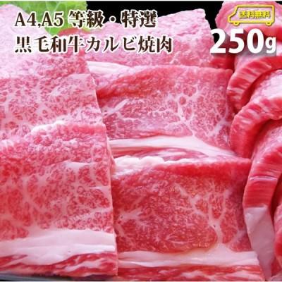牛肉 肉 食品 特選 黒毛和牛 カルビ 焼肉 A4,A5ランク 250g お取り寄せ グルメ お歳暮 ギフト 御歳暮 送料無料