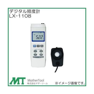 デジタル照度計 LX-1108 マザーツール LX1108