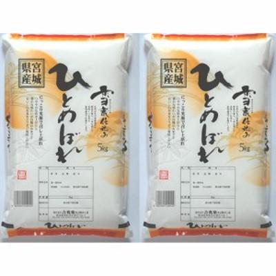 送料無料 宮城県産ひとめぼれ 10kg(5kg×2) / お米 お取り寄せ グルメ 食品 ギフト プレゼント おすすめ 母の日