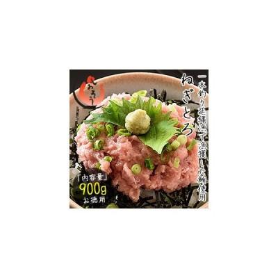 ネギトロ 900g(300g×3袋)ねぎとろ丼で約9杯分 まぐろ 鮪 マグロ
