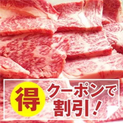 《クーポンで割引対象》 A4,A5ランク 特選 黒毛和牛 ロース 焼肉 250g【 牛肉 牛 焼肉 A5等級 A4等級 バーベキュー カルビ BBQ 焼き肉