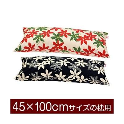 枕カバー 45×100cmの枕用ファスナー式  マリー ぶつぬいロック仕上げ