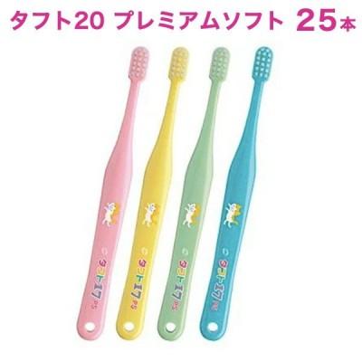 歯ブラシ タフト20 PS/プレミアムソフト 歯ブラシ  25本
