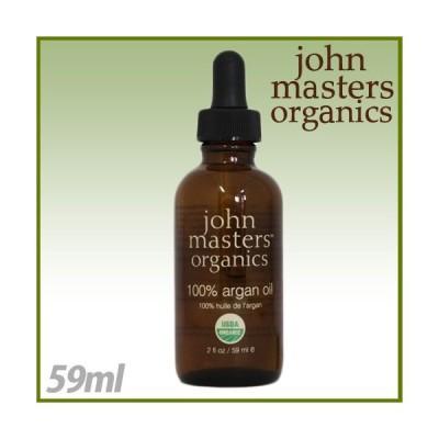 『お1人様5個限り』ジョンマスターオーガニック アルガンオイル 59ml / John Masters Organics