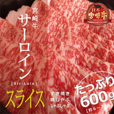 <宮崎牛>サーロインスライス 600g ※90日以内に出荷