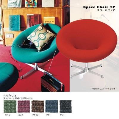 椅子 チェアー 1人用チェア モダン SWITCH スペース チェア Space chair 1P F-5ジェリコ
