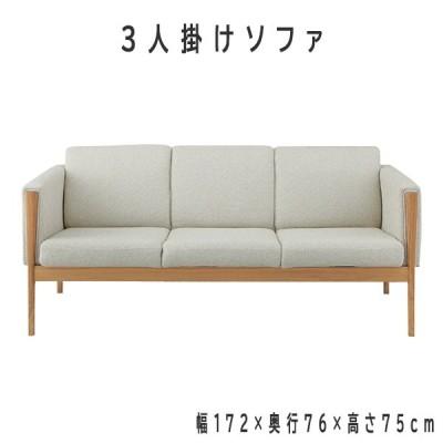 ソファ 3人掛け 幅172cm シンプルデザイン