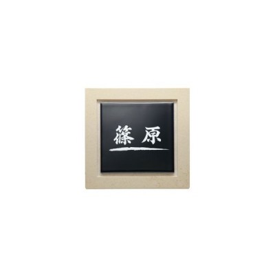 福彫 七宝 UBS-134 『表札 サイン 戸建』