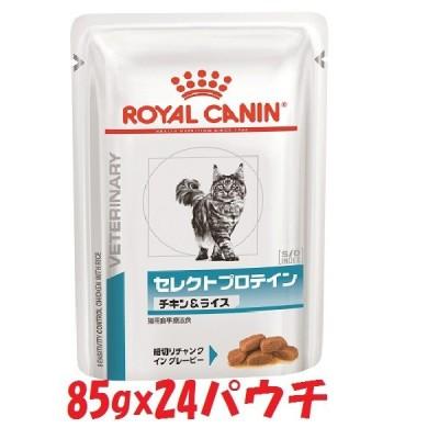 ロイヤルカナン 猫用パウチ セレクトプロテイン チキン&ライス 85g×24