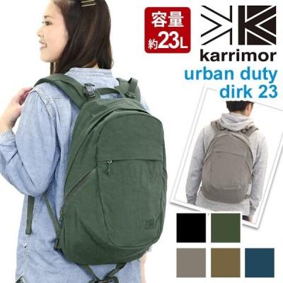 カリマー karrimor リュック urban duty dirk23 正規品 リュックサック デイパック バックパック レディース おしゃれ メンズ セール