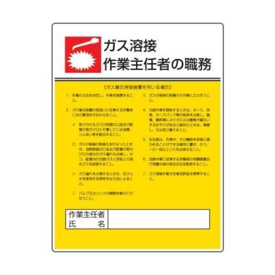 ユニット 作業主任者職務板 ガス溶接・ガス・エコユニボード・600X450 80810