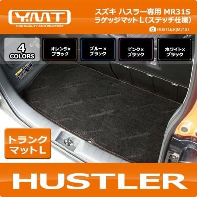 YMT スズキ ハスラー ラゲッジマットLサイズ(ステッチ仕様) MR31S HUSTLER